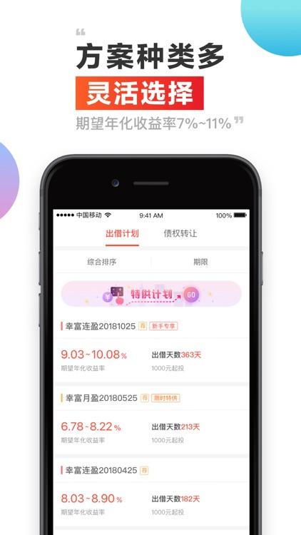 信而富投资 - 纽交所上市P2P平台 screenshot-4
