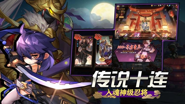 忍者召唤师 screenshot-3