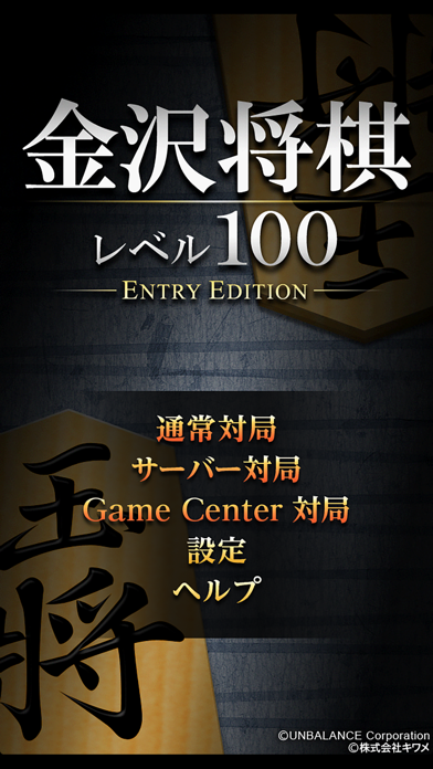 金沢将棋レベル100 エントリー版 ScreenShot0