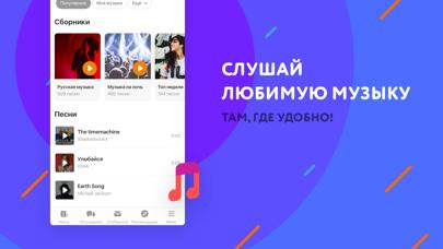 Скачать Одноклассники: социальная сеть для ПК