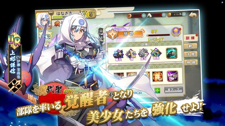 戦国少女~戦場に舞う姫たち~ screenshot-3