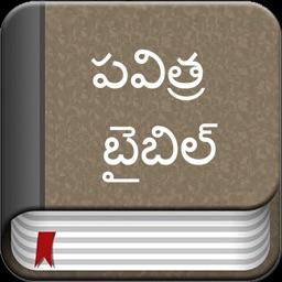 The Telugu Bible Offline