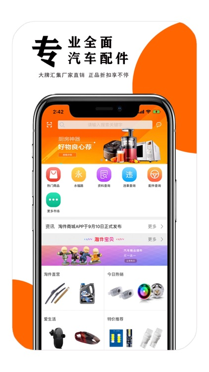 手机淘件 screenshot-0