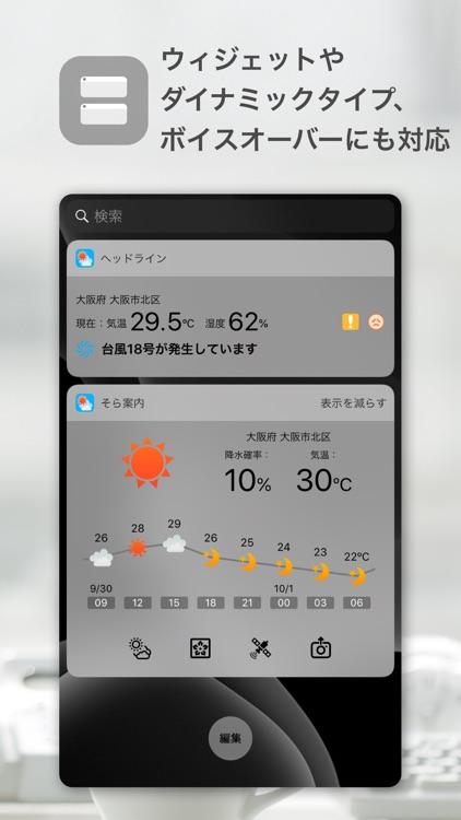 そら案内 screenshot-3