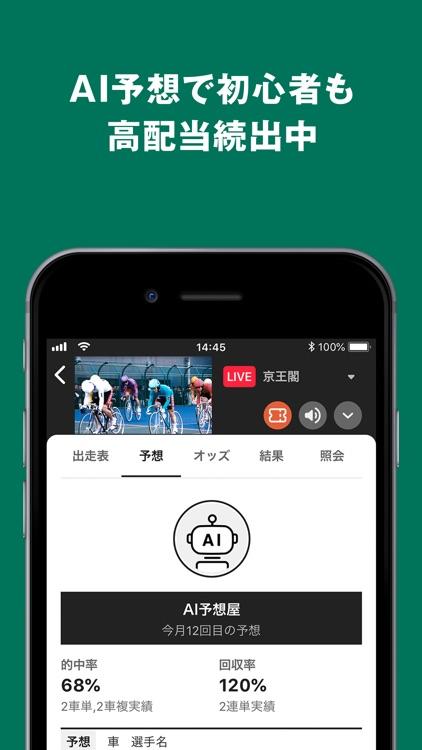 WinTicket(ウィンチケット) screenshot-3
