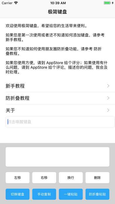 极简键盘 screenshot 1