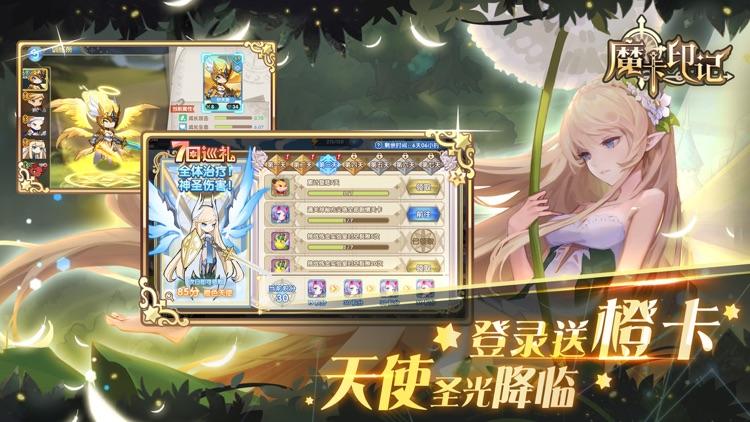 魔卡契约-印记 screenshot-4