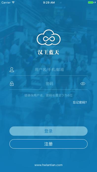 汉王蓝天のおすすめ画像1