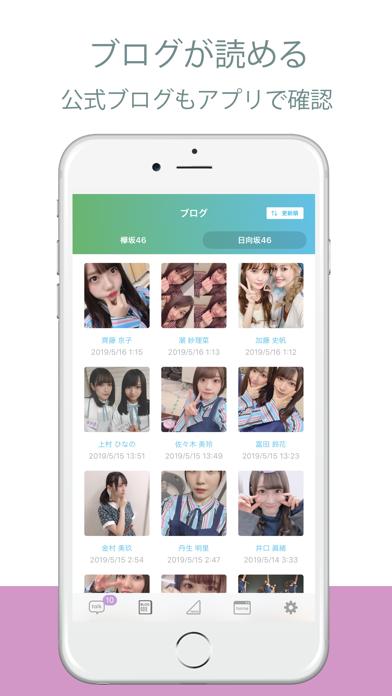 欅坂46/日向坂46 メッセージ ScreenShot1
