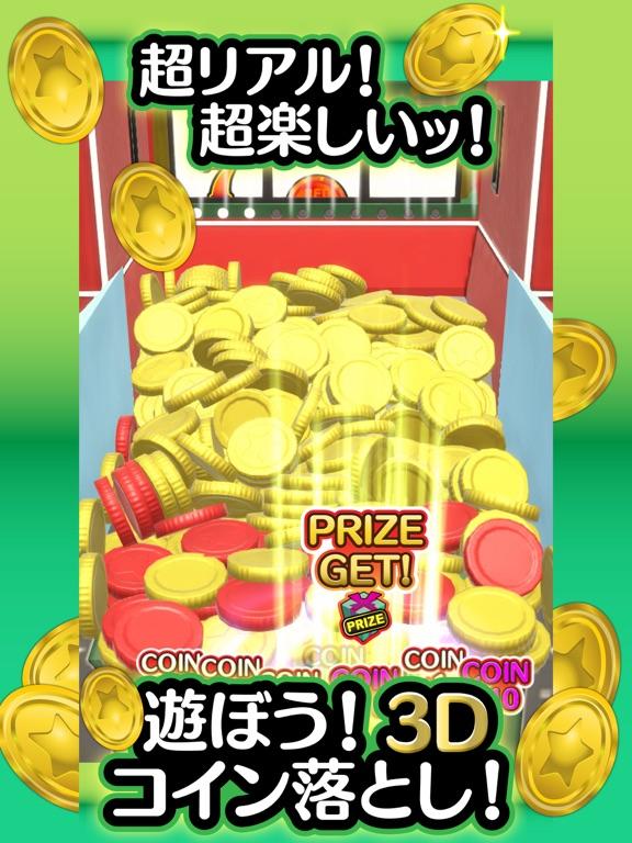 ふつうのコイン落とし ゲーセンで人気のコインゲームのおすすめ画像2