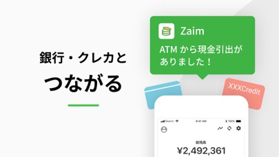 家計簿Zaim ScreenShot2