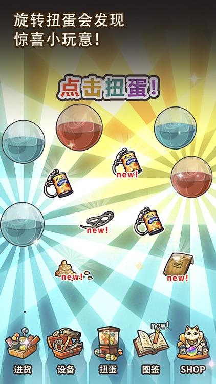 昭和杂货店物语3 screenshot-4