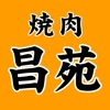 昔の焼肉 昌苑 公式アプリ