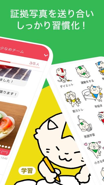 みんチャレ 勉強やダイエットなどが習慣化できるアプリ screenshot-3
