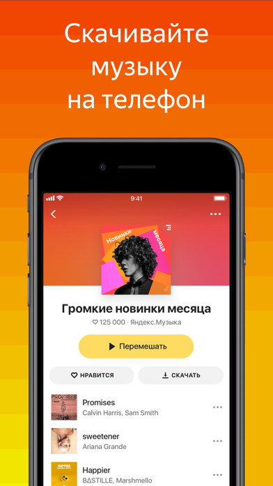 Яндекс.Музыка for Windows