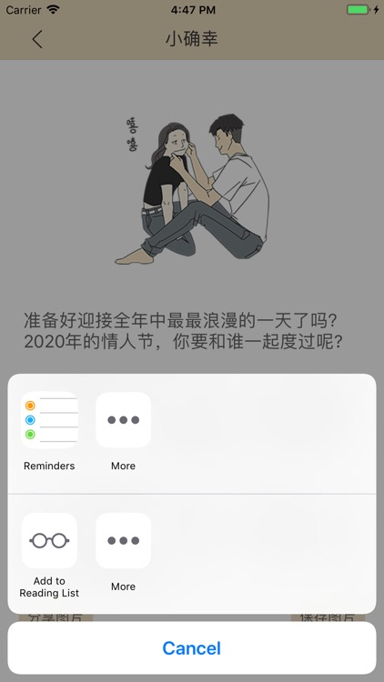 小确幸-2020浪漫情人 screenshot-5