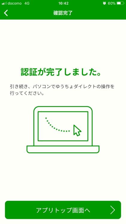 ゆうちょ認証アプリ screenshot-4
