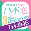 [乃木坂46公式]乃木恋~坂道の下で、あの...