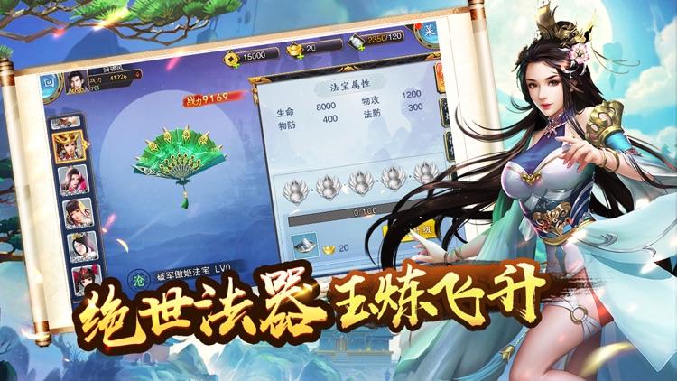 美人传-仙侠美女RPG动作游戏 screenshot-4