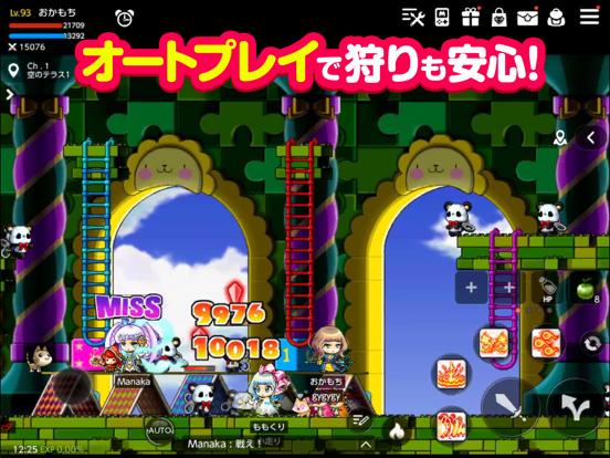 メイプルストーリーM -名作オンラインゲームでマルチプレイのおすすめ画像7
