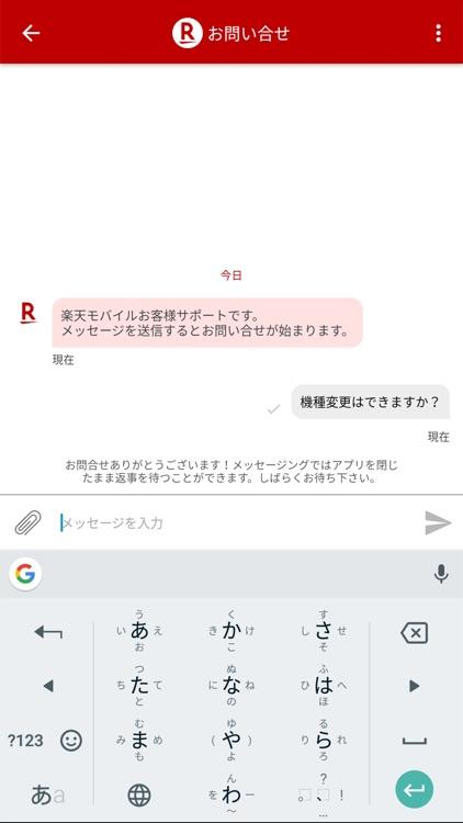 楽天モバイル SIMアプリ screenshot-6