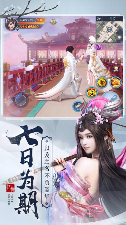 那一剑江湖-武林纷争 暗流涌动 screenshot-4