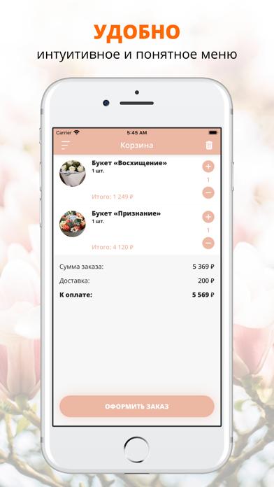 ЦветОк | Петрозаводск screenshot 3