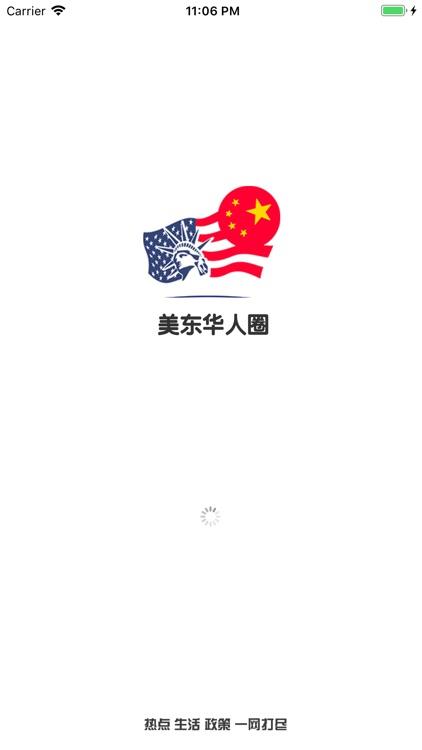美东华人圈