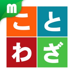 Telecharger ことわざマスター 中学受験レベル0 Pour Iphone Ipad Sur L App Store Education