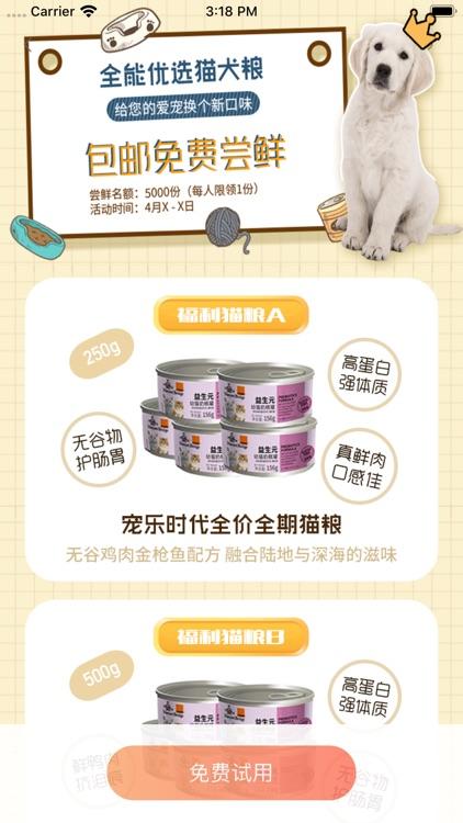 宠乐时代 - 一站式养宠服务平台 screenshot-5