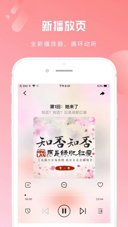 芒果动听 screenshot-2