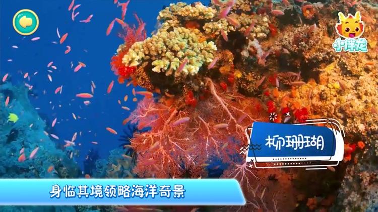 小伴龙海洋世界 screenshot-3
