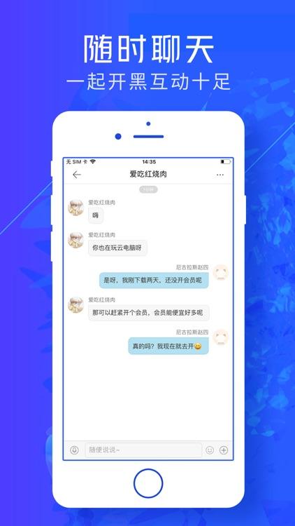 游戏云咖 screenshot-3