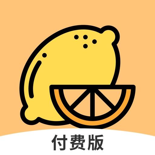 Lovely lemon(付费版)