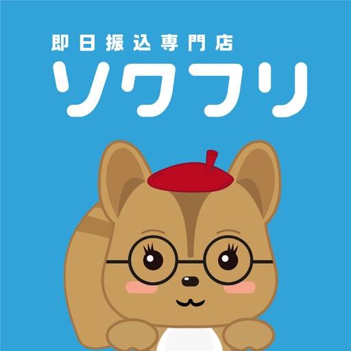 ソクフリ 即日振込専門店