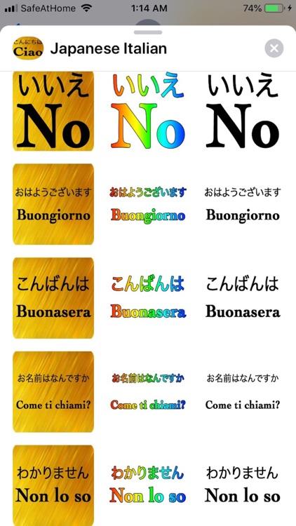 Japanese Italian screenshot-8