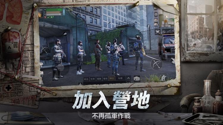 明日之後-末日生存手遊 screenshot-4