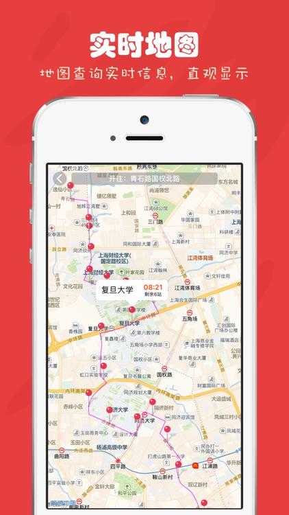 上海公交-实时查询、交通卡余额查询 screenshot-5