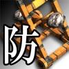 いにしえの戦いトライアル - iPhoneアプリ