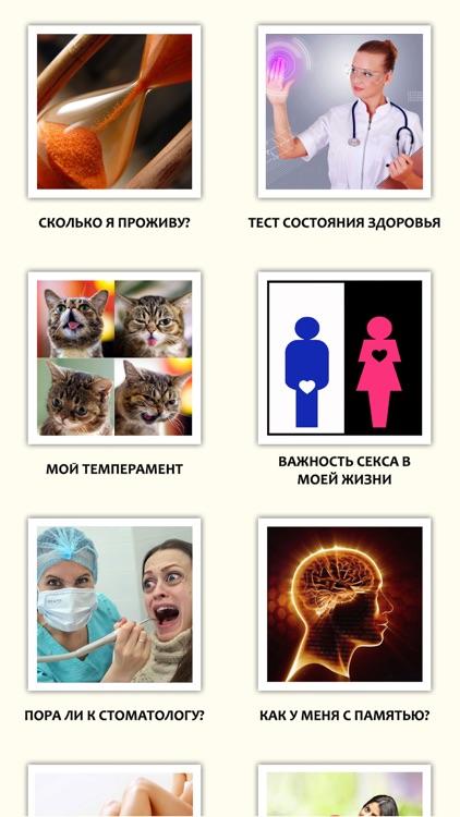 Тесты о жизни и здоровье