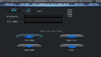 尚吉智之家屏幕截图3
