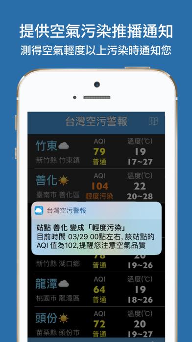 台灣空污警報のおすすめ画像4