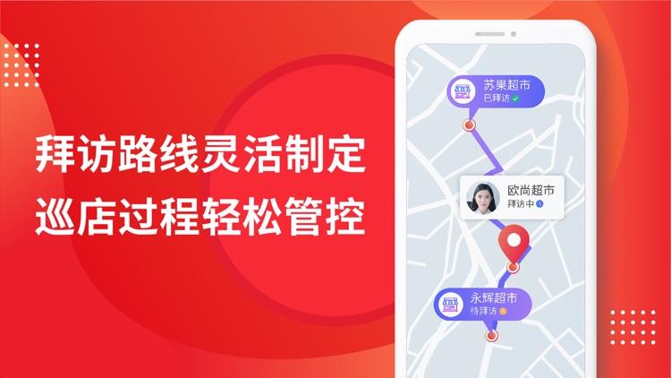 朗拓智慧外勤-移动外勤销售管理平台 screenshot-3