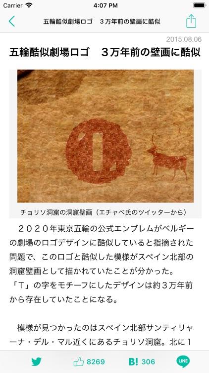虚構新聞/虚構新聞社公式アプリ
