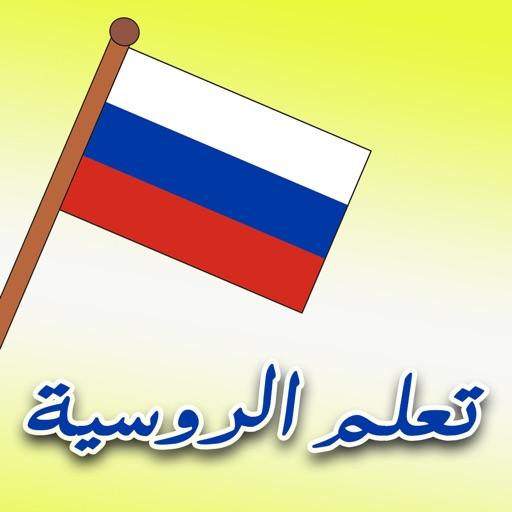 تعلم الروسية بسهولة