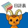 JDL IBEX BookKeeper日計表モバイル