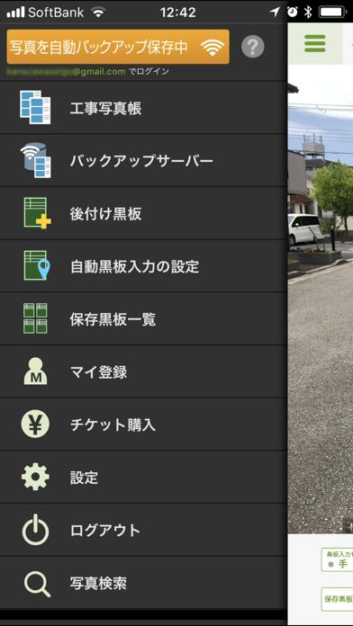 工事写真 ScreenShot1