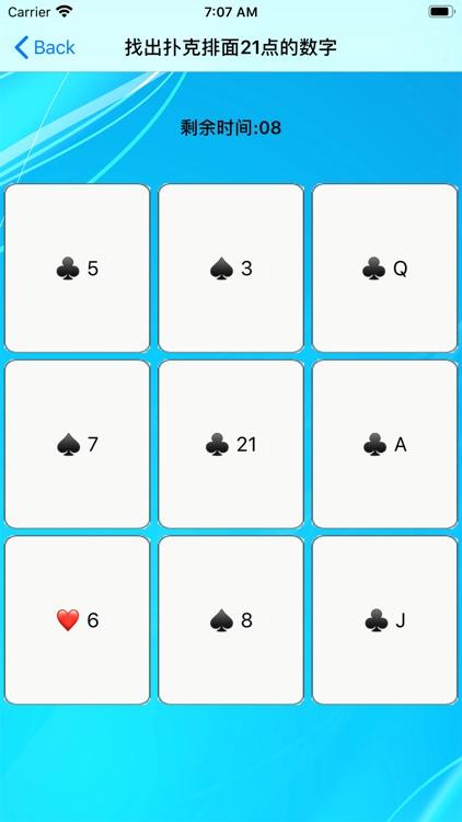 经典找扑克-找出牌面21点的数字