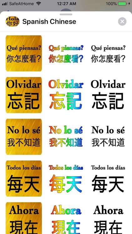 Spanish Chinese screenshot-8