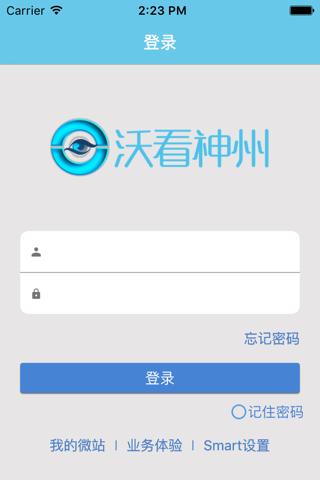 云视界集团版 - náhled
